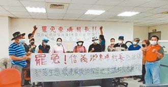 南投罷免東埔村長 12月19日投票