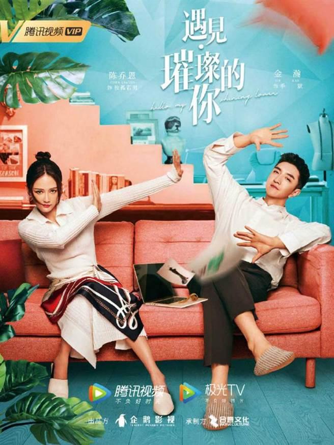 《遇見璀璨的你》是陳喬恩與導演陳銘章第九度合作的電視劇,男主角為金翰。(圖/翻攝自陳喬恩微博)