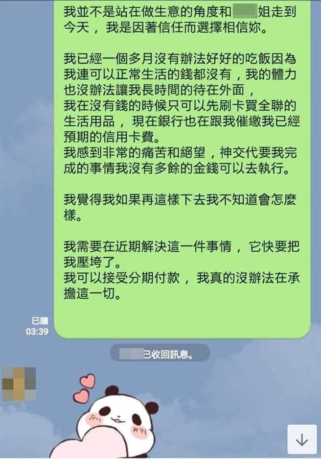 積蓄遭詐走後,楊瀞涵經濟拮据,在去世前還傳訊息給朋友表示,已經一個多月沒辦法好好吃飯,連可以正常生活的錢都沒有。(圖/讀者提供)