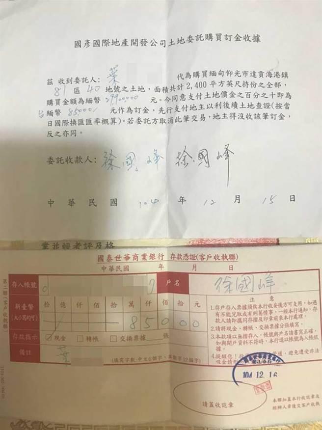 另一教友葉小姐也指控,因聽信助理牧師徐國峰,共花了90多萬買緬甸的土地,結果卻換來一場空。(圖/讀者提供)