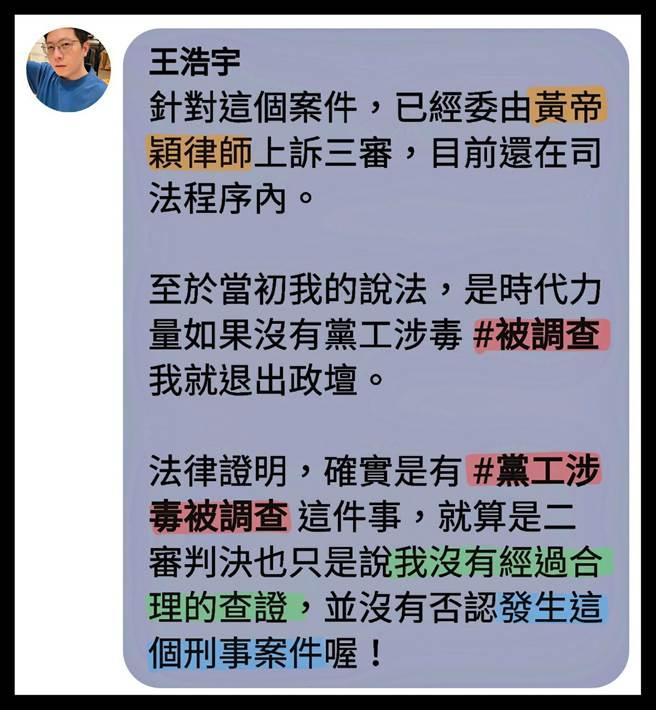 王浩宇硬拗說法。