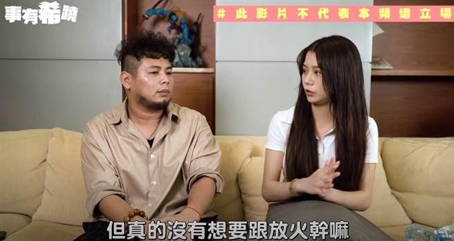 青青澄清真的沒有想跟放火幹嘛。(圖/YT@在不瘋狂就等死)