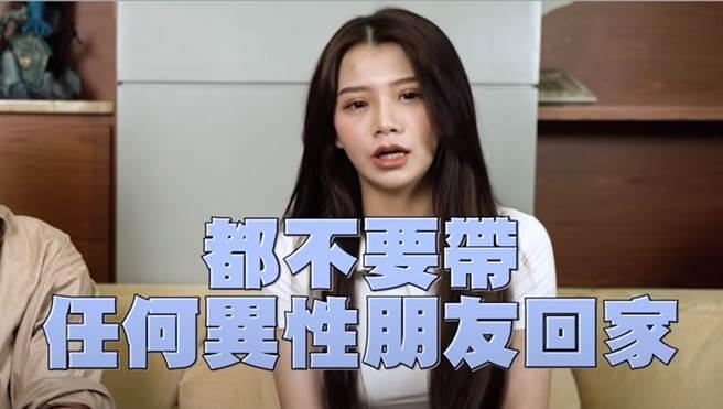 青青呼籲有伴侶的人,不要帶異性朋友回家。(圖/YT@在不瘋狂就等死)