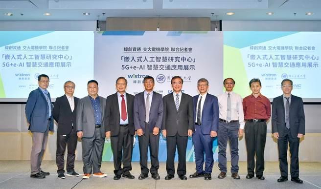 交通大學與緯創資通今天宣布成立「緯創-交大嵌入式人工智慧研究中心」。(交大提供/林志成台北傳真)
