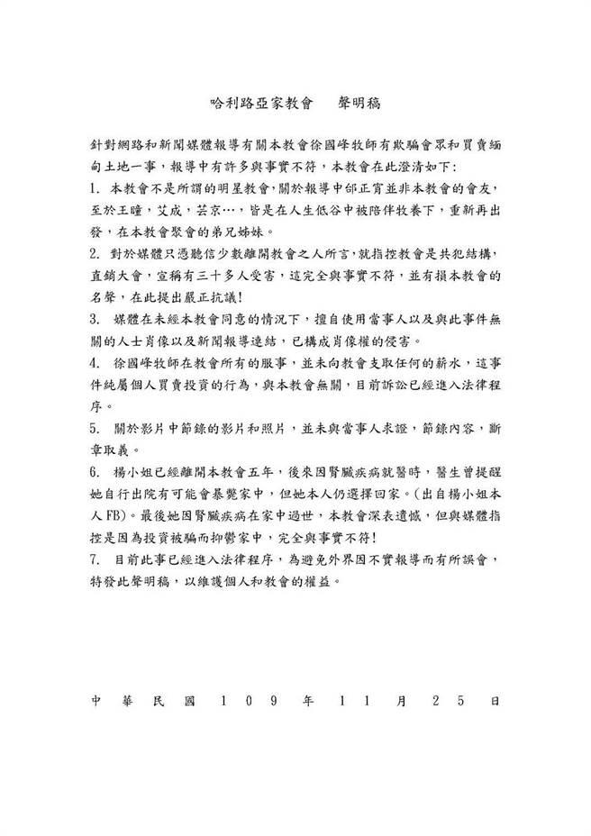 哈利路亞教會針對牧師徐國峰遭媒體報導騙教友錢,25日發聲明回應。(讀者提供)