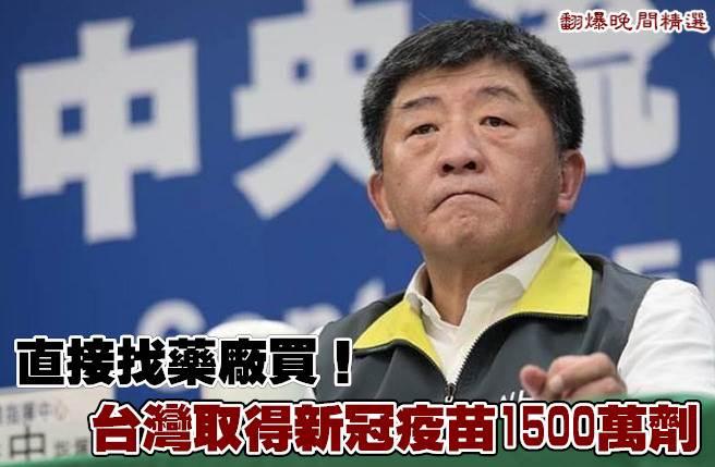 直接找藥廠買!台灣取得新冠疫苗1500萬劑