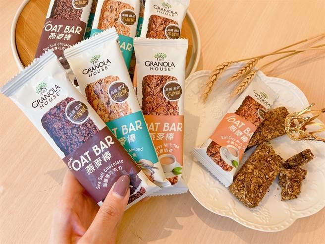 Granola House小麥的家推出伯爵奶茶、杏仁小魚、海鹽厚巧克力三種口味的纖脆燕麥棒。(邱映慈攝)