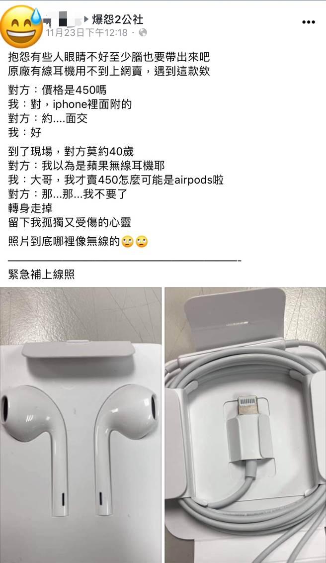 一名網友抱怨,自己在網上出售蘋果原廠有線耳機,怎料卻被買家誤以為是無線的AirPods導致這筆交易失敗,讓他相當無奈。(圖擷取自爆怨2公社)