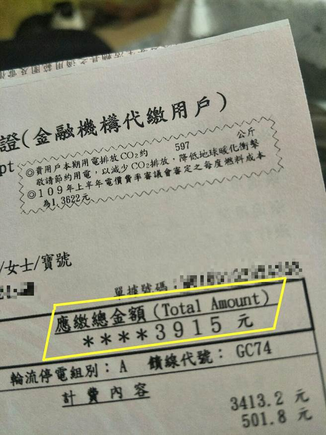 女網友近日查詢用電繳費記錄卻被10月的驚人電費嚇到。(摘自PTT)