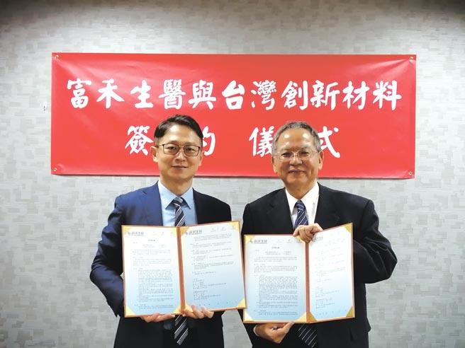 富禾生醫總經理李建謀(左)、台灣創新材料董事長李志賢(右)。圖/業者提供