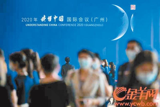 2020年「讀懂中國」國際會議在廣州舉行。(取自全羊網)