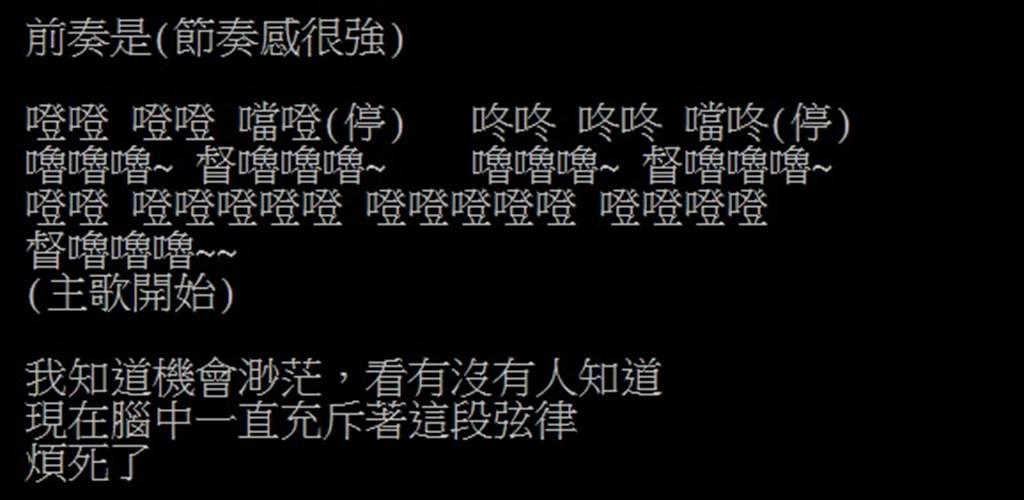 一名網友表示,半夜腦中突響起老歌的旋律,但卻怎麼都想不起歌名,於是上網求助。(圖/翻攝自PTT)