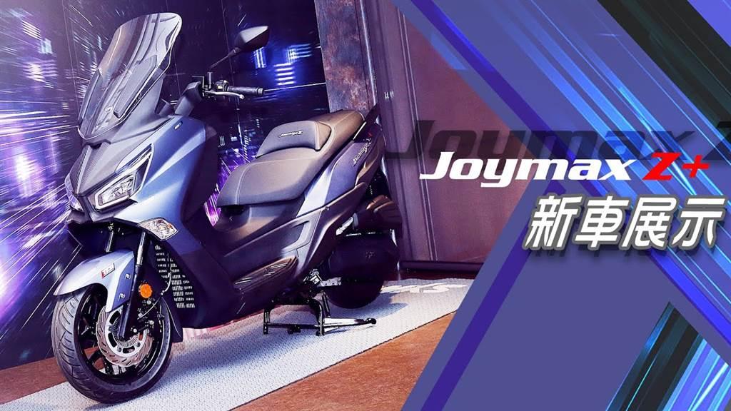 新通勤之王?SYM Joymax Z+新車發表
