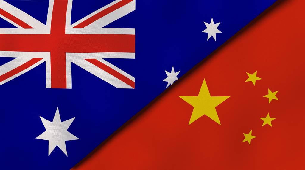 大陸與澳洲發生強烈紛爭。(示意圖/達志影像shutterstock提供)