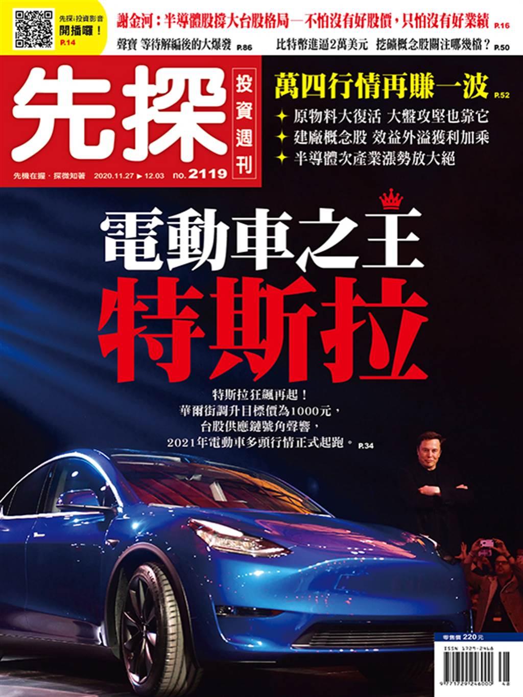 《先探投資週刊2119期》