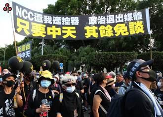 新華時評:民進黨只會拿媒體開刀