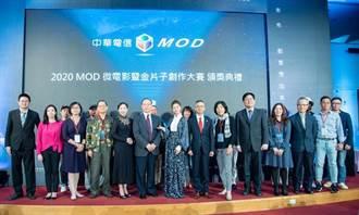 中華電「2020 MOD微電影暨金片子創作大賽」總獎額超過390萬元
