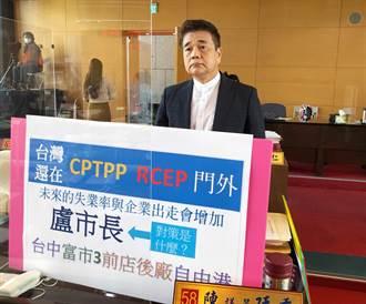 台灣未成功加入RCEP恐影響經濟 盧秀燕:籲中央重啟萊豬談判