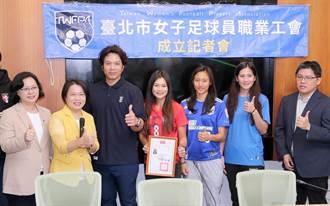 女足球員工會宣布成立 周思齊呼籲:優秀運動員要為自己挺身而出