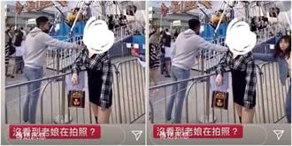 網美摩天輪狂拍5分鐘 情侶入鏡3秒遭PO文公審