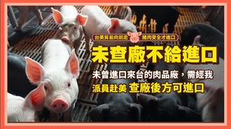 政院公布豬肉管理措施 民進黨:政府會給充足經費