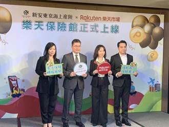 新安东京海上产险和台湾乐天之市场合作成立「乐天保险馆」