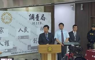 台泰破最大毒品案清潔劑被誤認毒品  調查局:泰方有告知檢測失誤