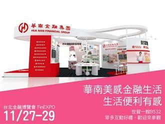 華南金控參展金融博覽會 邀請民眾體驗美感便利金融生活