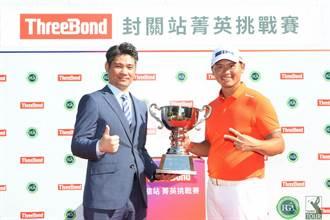 ThreeBond菁英賽 林冠伯延長賽奪生涯第二冠