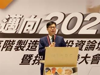 亞洲高階製造投資論壇 陳其邁:革命性變革將發生
