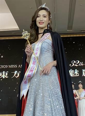2020亞洲小姐競選 23歲吳湘亭奪后冠