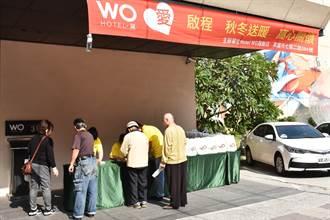 WO Hotel秋冬送暖 暖心關懷弱勢族群