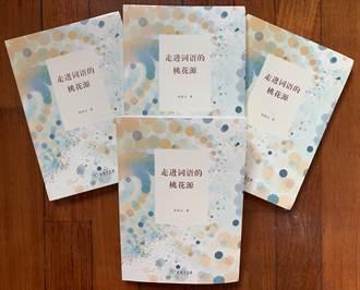 台灣人看大陸》我在大陸出版書籍的經歷