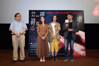 邱偲琹、黃采儀大尺度演母女《親愛的殺手》台中首映