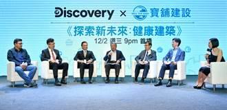 疫情帶動全球健康意識 Discovery揭密國際最新指標