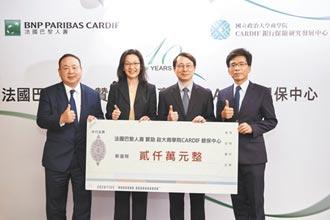 法巴人壽投入2,000萬 贊助政大商院CARDIF銀保中心
