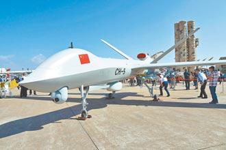 軍武出口大增 陸稱霸無人機市場