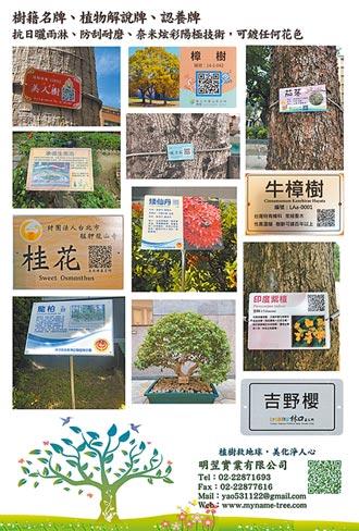 樹也有身分證 完善的路樹管理機制