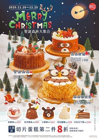歡慶聖誕節 85℃主題蛋糕可愛上市