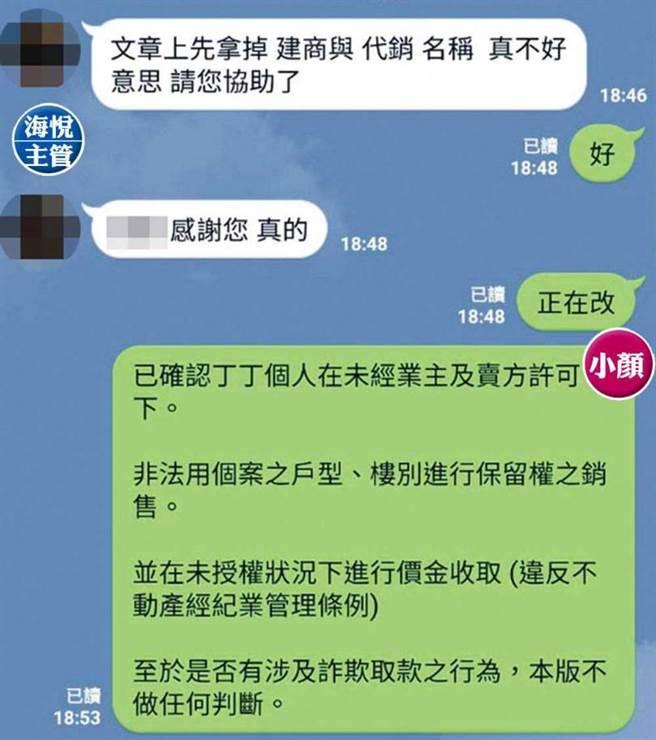 小顏在部落格張貼與海悅國際高階主管的LINE對話截圖,證明曾向海悅國際反映丁丁收取價金(服務費)情事。(圖/翻攝自部落格「300、302研究室」)