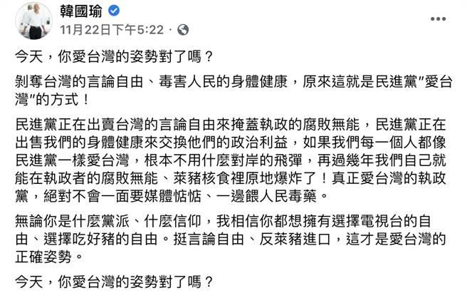 台灣近期發生諸多事情,連前高雄市長韓國瑜看不下去了。(圖/擷取韓國瑜臉書)