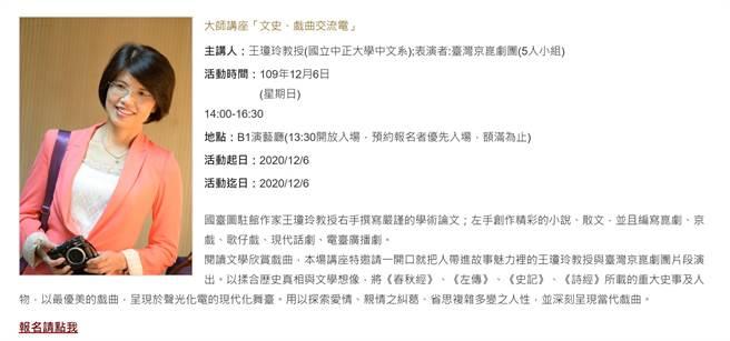 國立臺灣圖書館12月6日下午2時至4時30分將舉辦大師講座「文史、戲曲交流電」。(摘自官網)