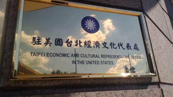 駐美國台北經濟文化代表處恐爆發疫情。(本報資料照)