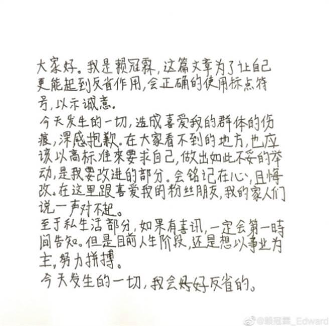 賴冠霖遭爆出私生活各種醜聞,他馬上PO手寫道歉信。(圖/ 摘自賴冠霖微博)