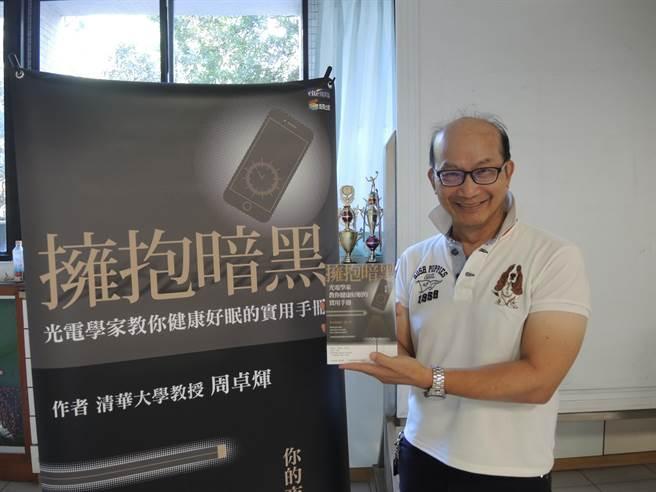 清華大學材料系教授周卓煇撰寫「擁抱暗黑」,同時分享在清大校園內景觀燈無藍害化成果。(邱立雅攝)