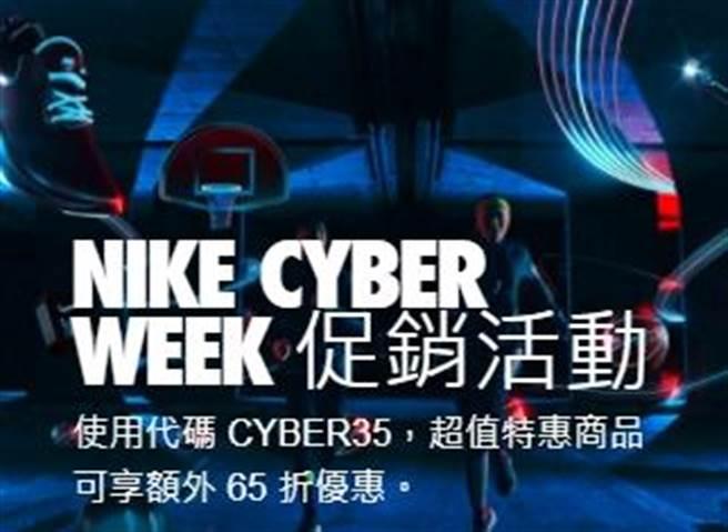 全球知名品牌NIKE也在官網突襲一波快閃特賣,超過600樣商品「折上加折」,優惠商品結帳再打65折。(摘自NIKE官網)