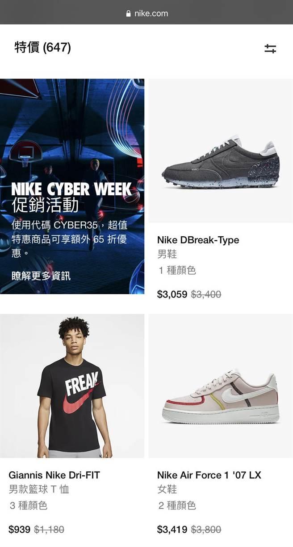 NIKE官網推出「CYBERWEEK」促銷活動,男女童超過600樣商品,折扣下來將近打了4-5折之多。(摘自NIKE官網)