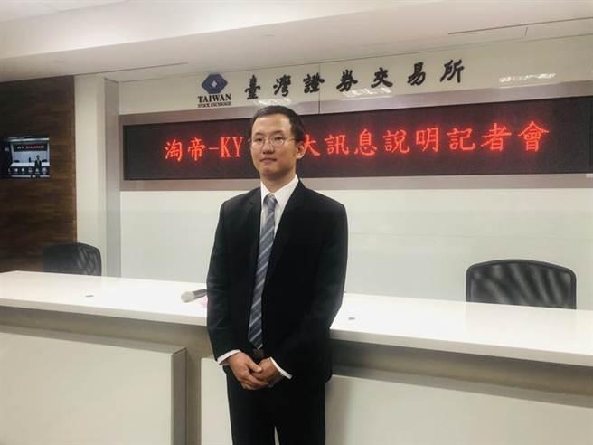 淘帝-KY要做口罩防護衣,明年初全面改選董事導入專業陣容。圖/李麗滿