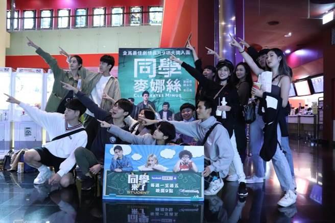 《同學來了》製作單位近日請節目中的同學們觀賞納豆得獎電影《同學麥娜絲》。(中天綜合台提供)