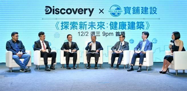 Discovery推出全新節目《探索新未來:健康建築》。(Discovery提供)